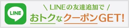 LINEの友達追加でおトクなクーポンGET!