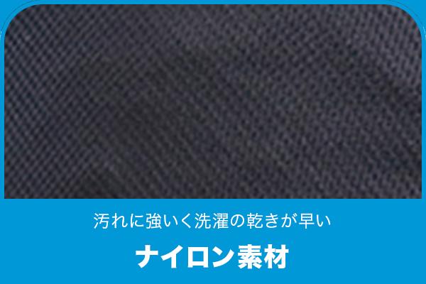 汚れに強いく洗濯の乾きが早い ナイロン素材