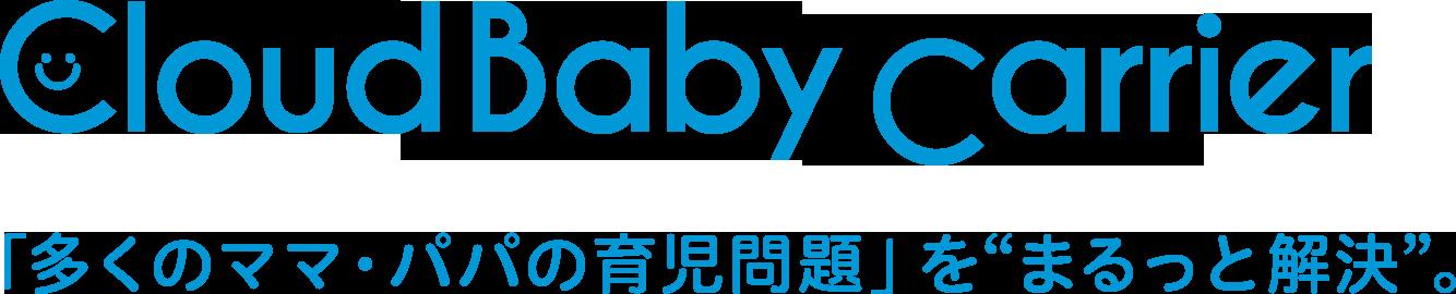 """Cloud baby carrier 「多くのママ・パパの育児問題」を""""まるっと解決""""。"""