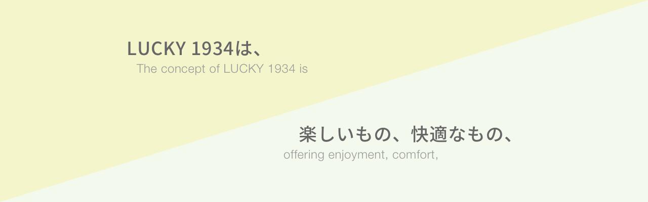LUCKY 1934は、楽しいもの、快適なもの、