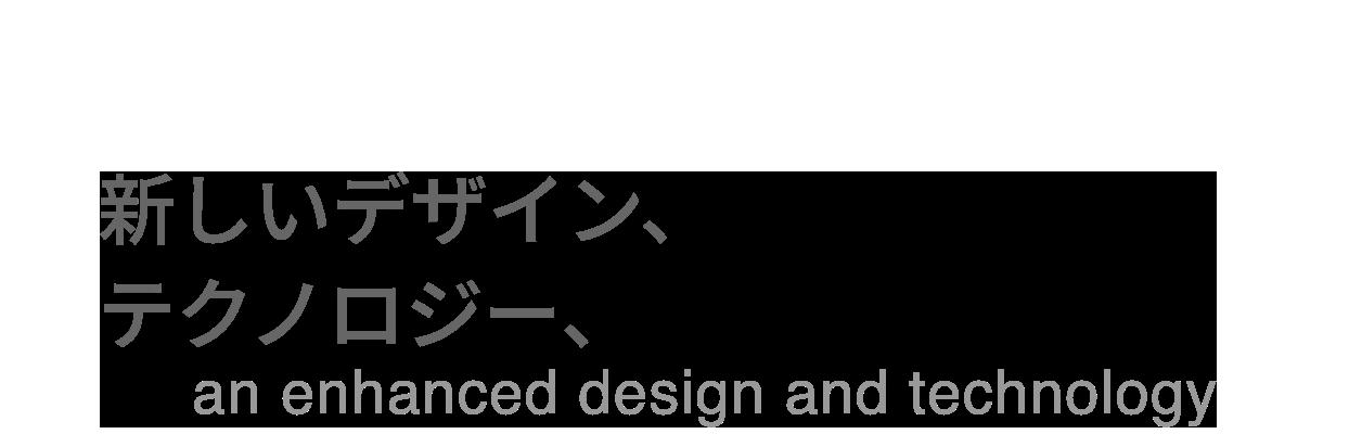 新しいデザイン、テクノロジー、
