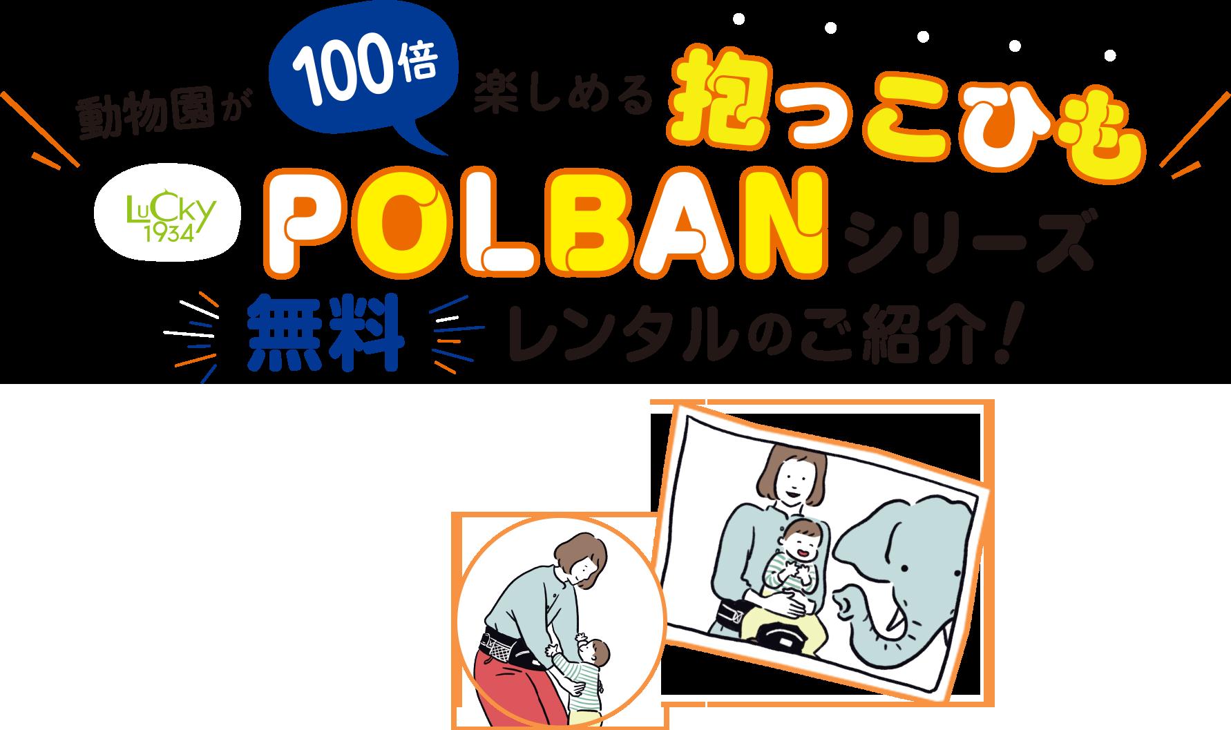 動物園が100倍楽しめる抱っこひもPOLBANシリーズ無料レンタルのご紹介!